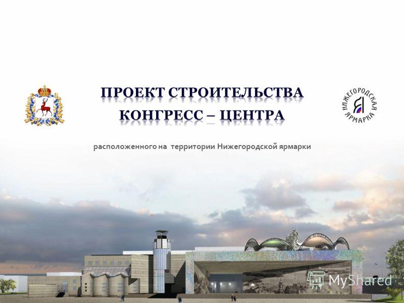 расположенного на территории Нижегородской ярмарки