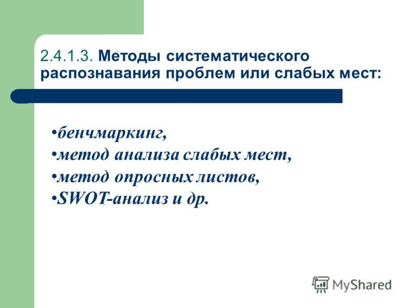2.4.1.3. Методы систематического распознавания проблем или слабых мест: бенчмаркинг, метод анализа слабых мест, метод опросных листов, SWOT-анализ и др.