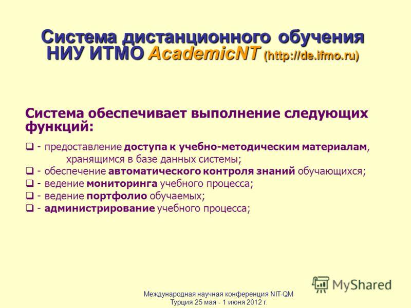 Система дистанционного обучения НИУ ИТМОAcademicNT (http://de.ifmo.ru) Система дистанционного обучения НИУ ИТМО AcademicNT (http://de.ifmo.ru) Система обеспечивает выполнение следующих функций: - предоставление доступа к учебно-методическим материала