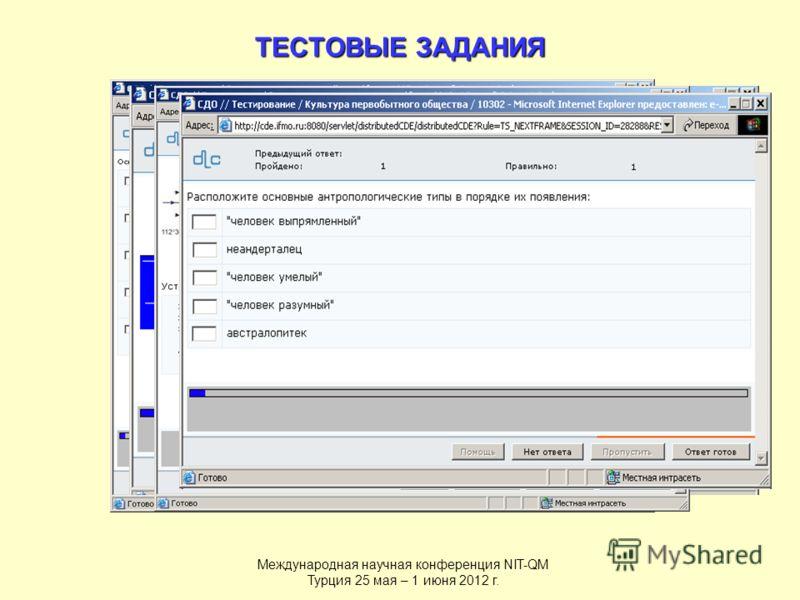 ТЕСТОВЫЕ ЗАДАНИЯ Международная научная конференция NIT-QM Турция 25 мая – 1 июня 2012 г.