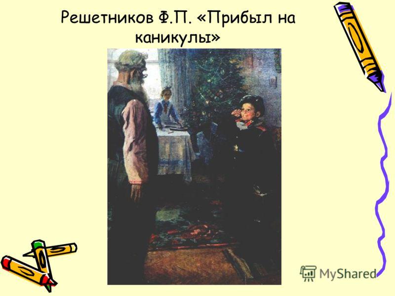 Решетников Ф.П. «Прибыл на каникулы»