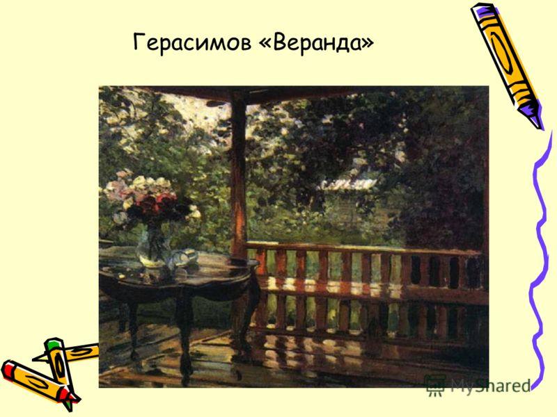 Герасимов «Веранда»
