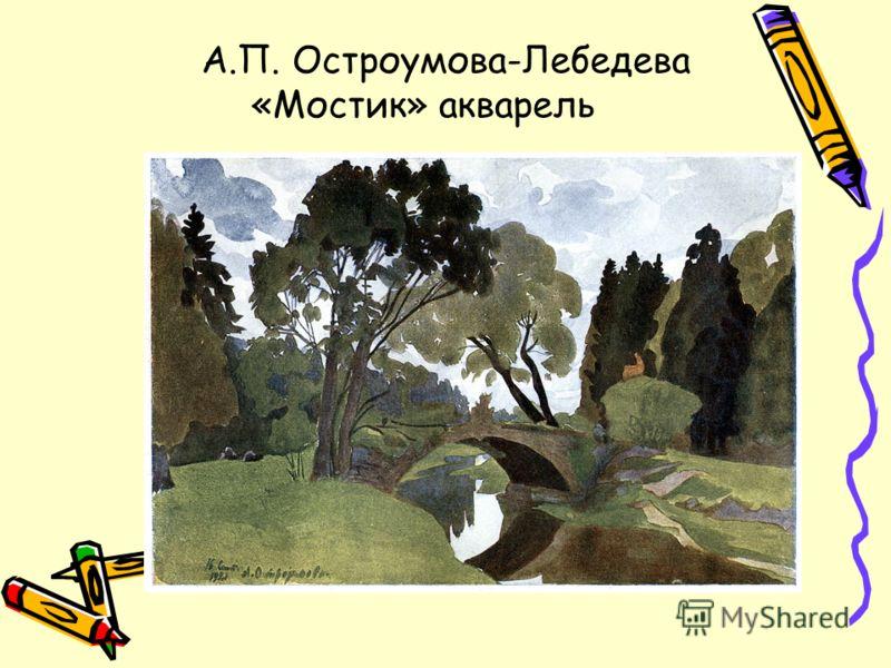 А.П. Остроумова-Лебедева «Мостик» акварель