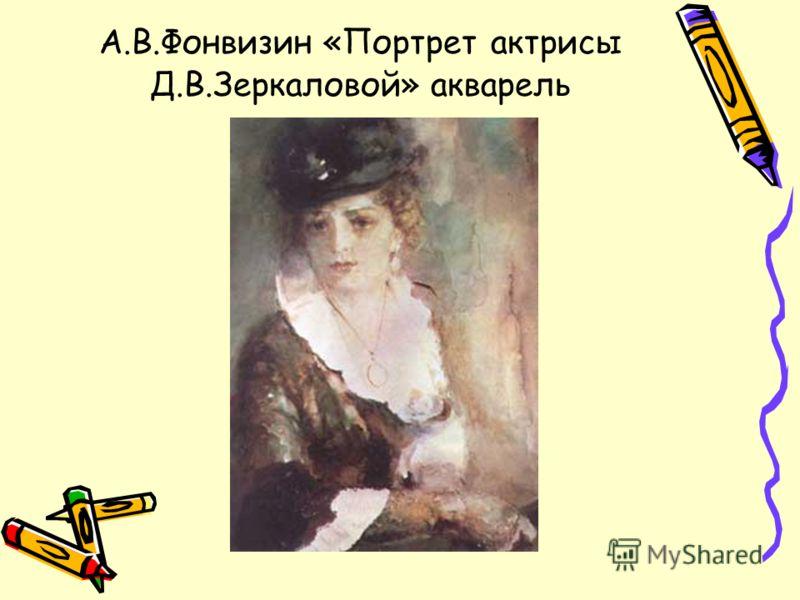 А.В.Фонвизин «Портрет актрисы Д.В.Зеркаловой» акварель