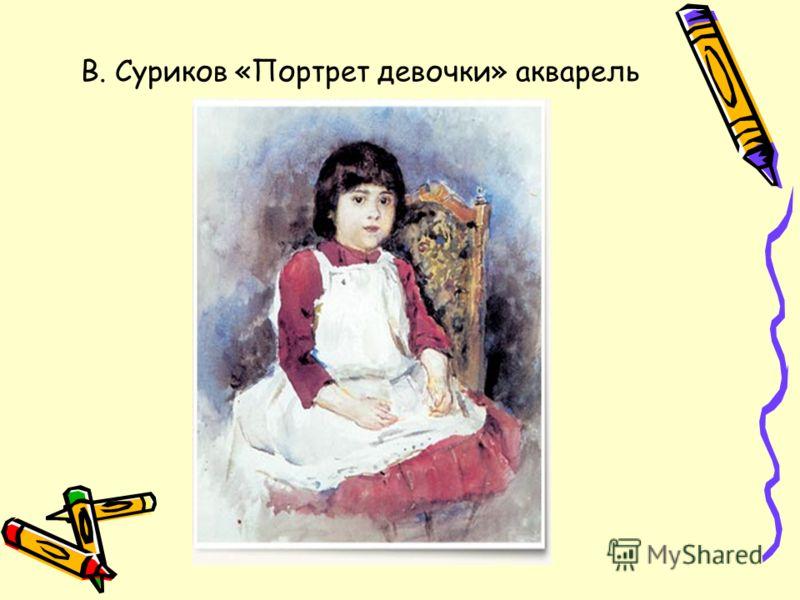 В. Суриков «Портрет девочки» акварель