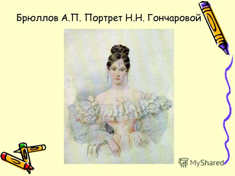 Брюллов К. Брюллов А.П. Портрет Н.Н. Гончаровой