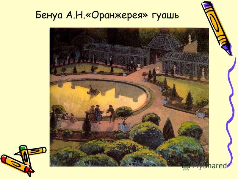Бенуа А.Н.«Оранжерея» гуашь