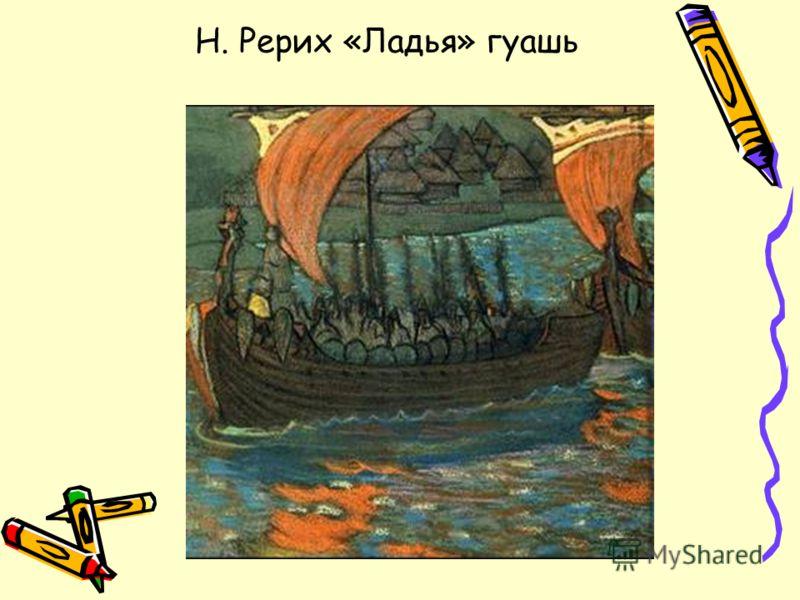 Н. Рерих «Ладья» гуашь