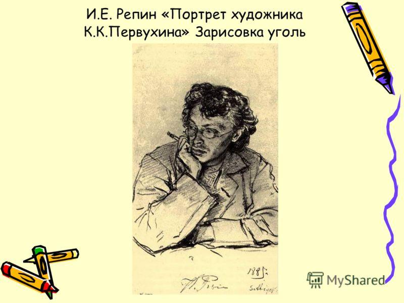 И.Е. Репин «Портрет художника К.К.Первухина» Зарисовка уголь