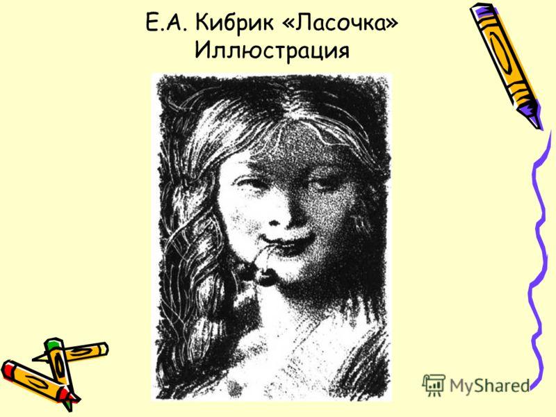 Е.А. Кибрик «Ласочка» Иллюстрация