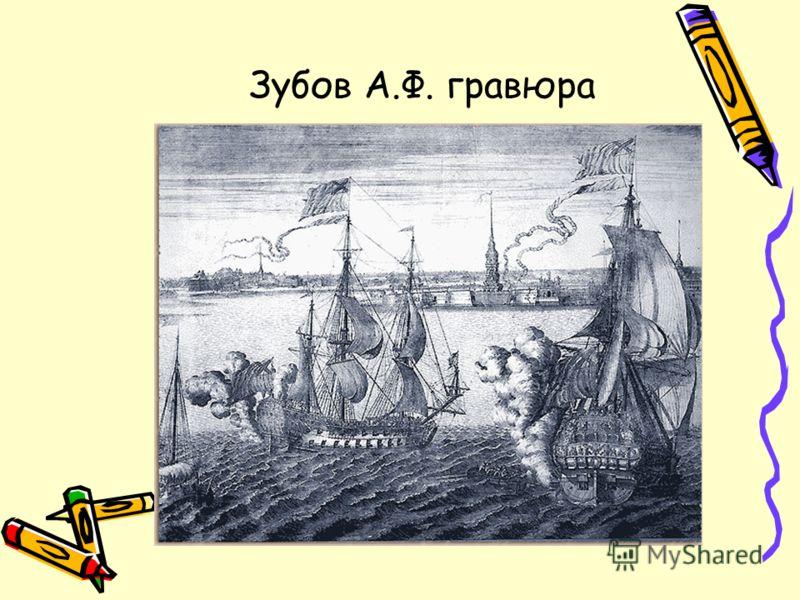 Зубов А.Ф. гравюра