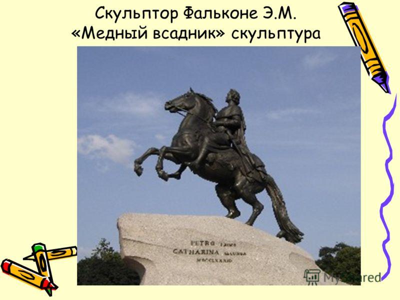 Скульптор Фальконе Э.М. «Медный всадник» скульптура