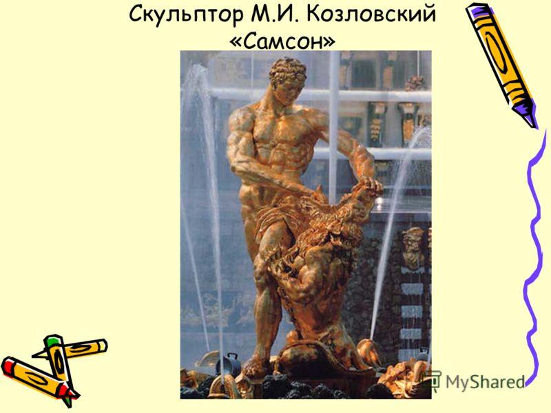 Скульптор М.И. Козловский «Самсон»