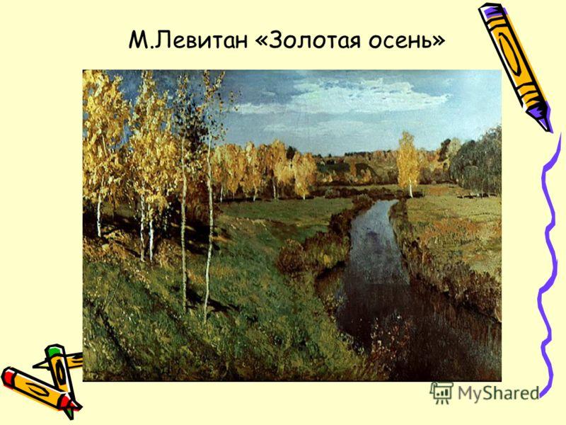 М.Левитан «Золотая осень»