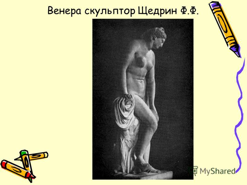 Венера скульптор Щедрин Ф.Ф.