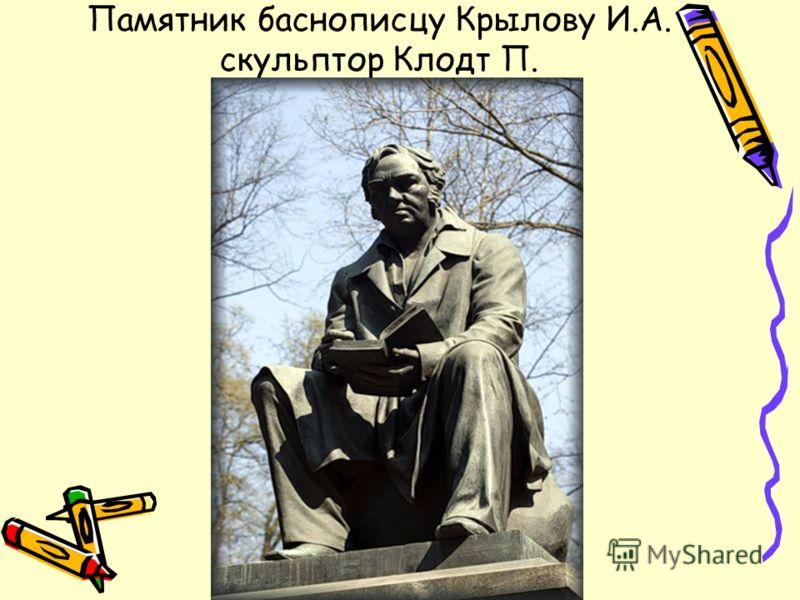 Памятник баснописцу Крылову И.А. скульптор Клодт П.