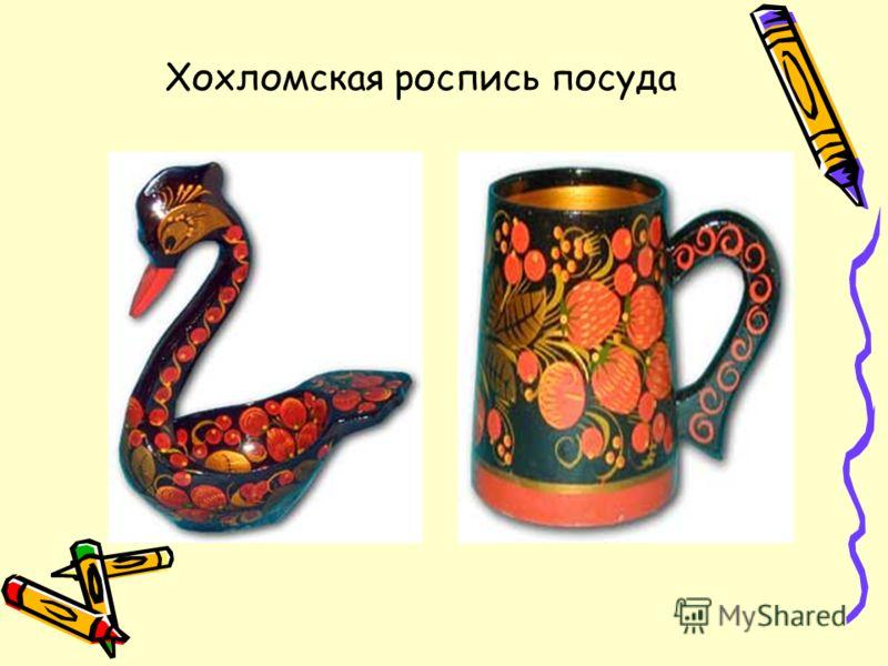 Хохломская роспись посуда