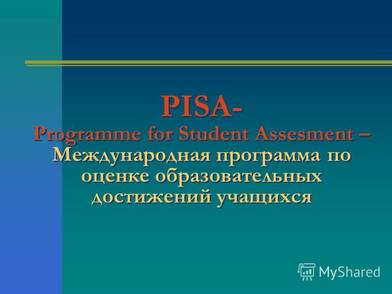 PISA- Programme for Student Assesment – Международная программа по оценке образовательных достижений учащихся