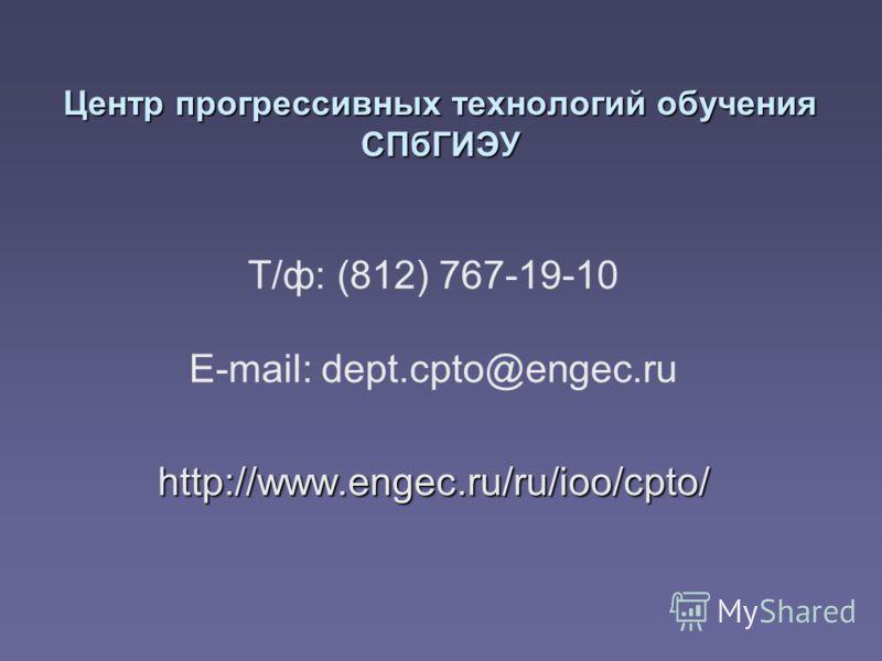 Центр прогрессивных технологий обучения СПбГИЭУ Т/ф: (812) 767-19-10 E-mail: dept.cpto@engec.ruhttp://www.engec.ru/ru/ioo/cpto/
