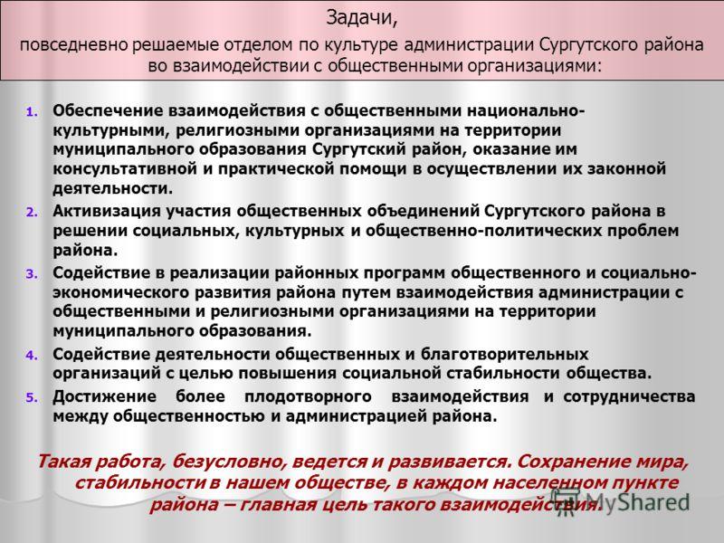 1. Обеспечение взаимодействия с общественными национально- культурными, религиозными организациями на территории муниципального образования Сургутский район, оказание им консультативной и практической помощи в осуществлении их законной деятельности.