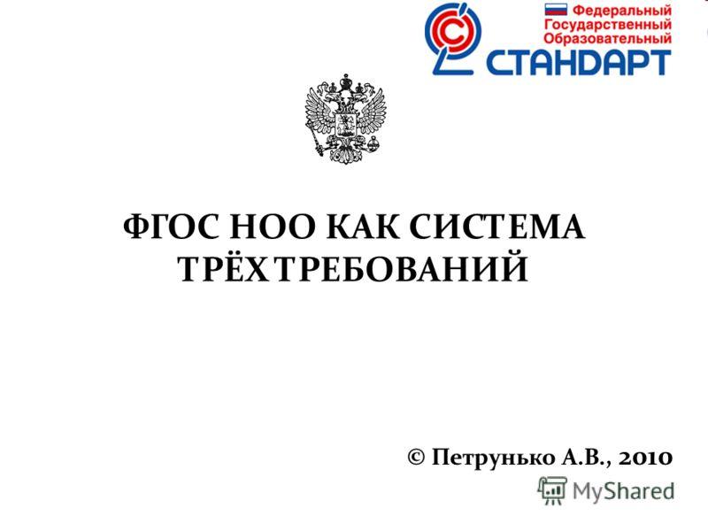 ФГОС НОО КАК СИСТЕМА ТРЁХ ТРЕБОВАНИЙ © Петрунько А.В., 2010