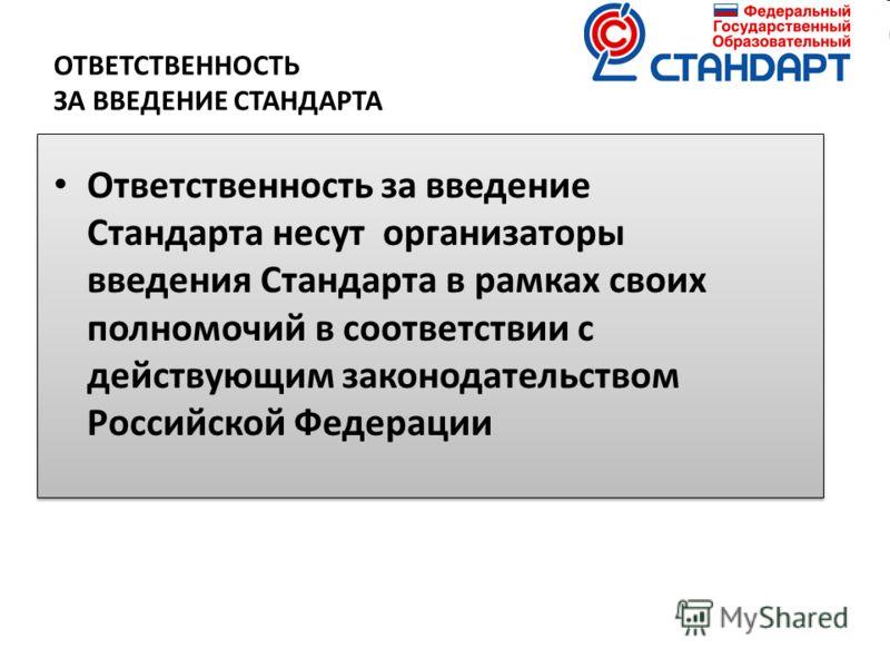 ОТВЕТСТВЕННОСТЬ ЗА ВВЕДЕНИЕ СТАНДАРТА Ответственность за введение Стандарта несут организаторы введения Стандарта в рамках своих полномочий в соответствии с действующим законодательством Российской Федерации