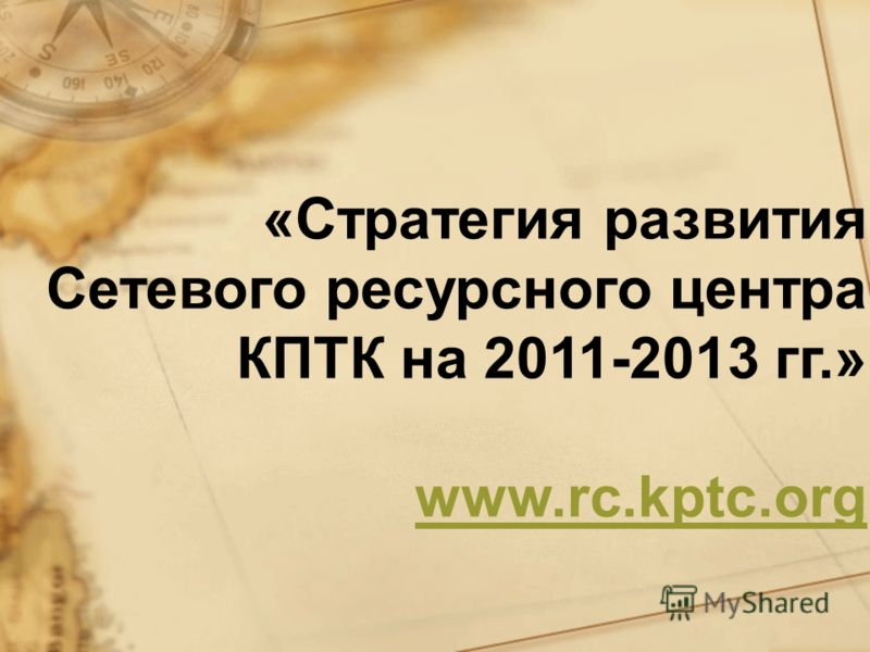 «Стратегия развития Сетевого ресурсного центра КПТК на 2011-2013 гг.» www.rc.kptc.org