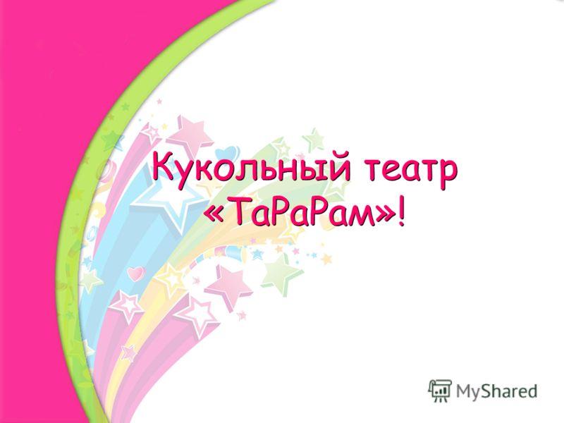Кукольный театр «ТаРаРам»!