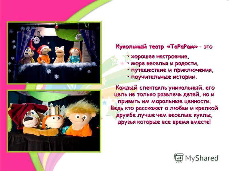 Кукольный театр «ТаРаРам» - это Каждый спектакль уникальный, его цель не только развлечь детей, но и привить им моральные ценности. Ведь кто расскажет о любви и крепкой дружбе лучше чем веселые куклы, друзья которые все время вместе! хорошее настроен