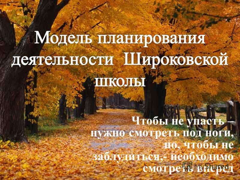 Чтобы не упасть – нужно смотреть под ноги, но, чтобы не заблудиться,- необходимо смотреть вперед