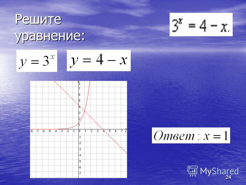 24 Решите уравнение:
