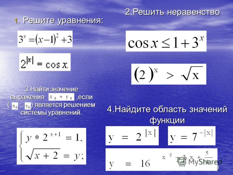 28. 1. Решите уравнения: 2.Решить неравенство 4.Найдите область значений функции 3.Найти значение выражения,если ( ; ) является решением системы уравнений.