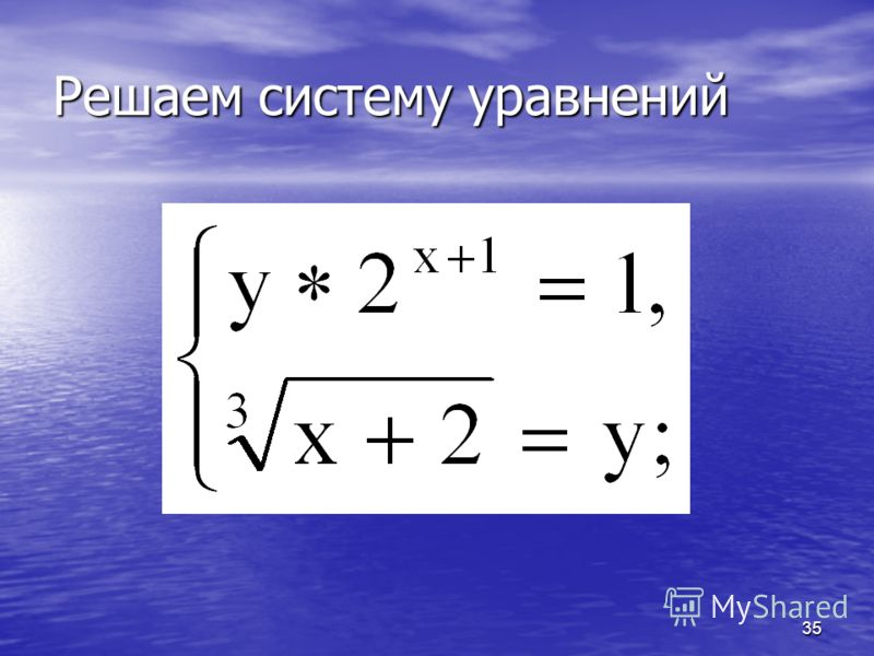 35 Решаем систему уравнений
