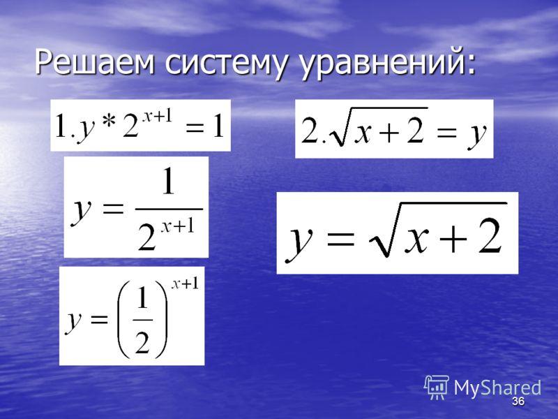 36 Решаем систему уравнений: