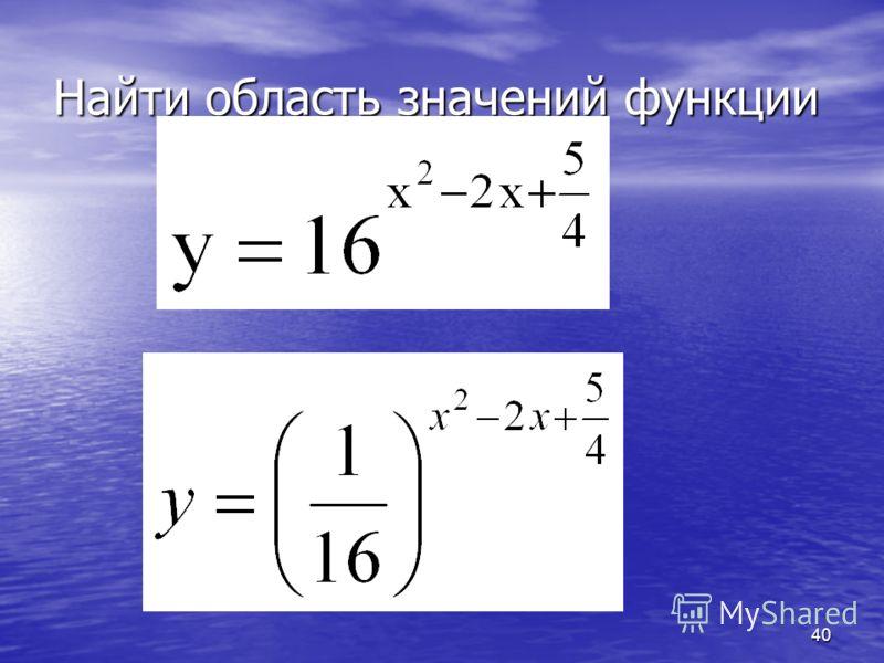 40 Найти область значений функции