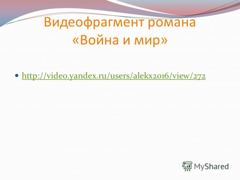 Видеофрагмент романа «Война и мир» http://video.yandex.ru/users/alekx2016/view/272