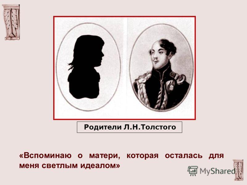 Родители Л.Н.Толстого «Вспоминаю о матери, которая осталась для меня светлым идеалом»
