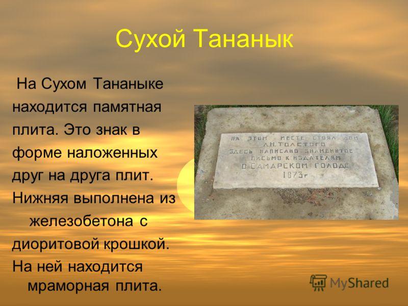 Водный памятник природы Графский родник, исток реки Съезжая находится в 4-х км от поселка Гавриловский. Родник находится на глубине 4-х метров по стенке оврага. На поверхности преобладает степная растительность: ковыль-тырсак, мятлик луговой, полынь