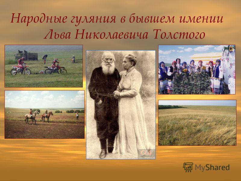 Возвышенность Шишка В 3-х верстах от усадьбы Л.Толстого находилась гора Шишка. Здесь в 1875 г. впервые состоялись скачки с призами на 50 верст по кругу. Во время гуляний, посвященных пребыванию Л.Толстого в нашем крае, Шишка становится центром народн
