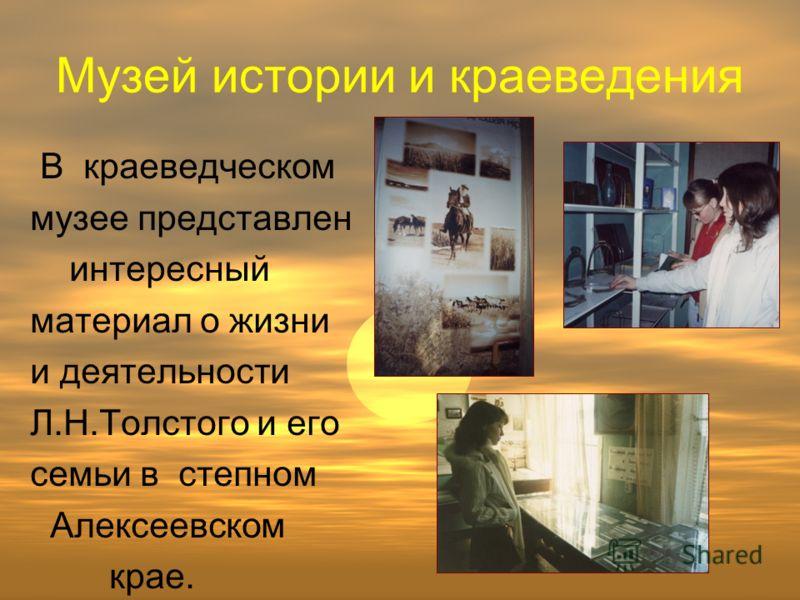 В современной Алексеевке плодотворно работает музей истории и краеведения. Он был открыт в 1987 г., основателем музея являлся замечательный человек, патриот своей малой родины Иван Петрович Афанасьев.