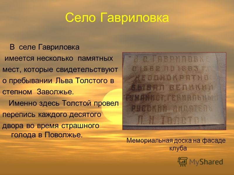 В 2008 г. были установлены новые памятные знаки в с.Патровка Здание колхозного правления Сельская библиотека