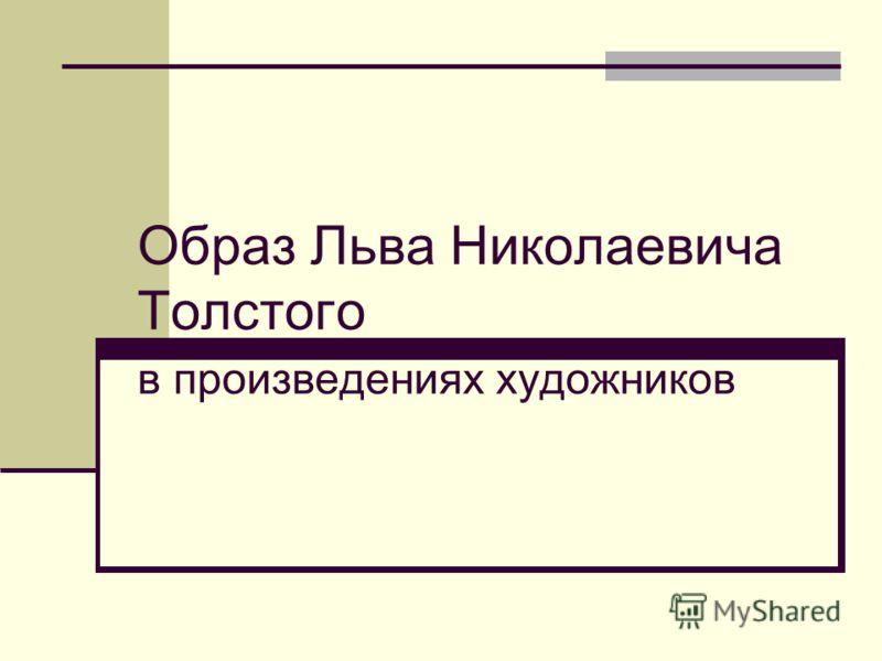 Образ Льва Николаевича Толстого в произведениях художников