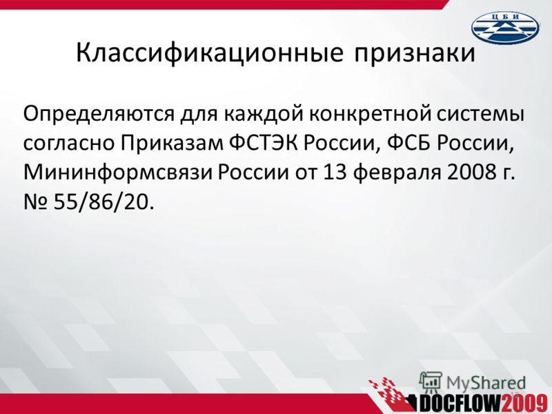 Определяются для каждой конкретной системы согласно Приказам ФСТЭК России, ФСБ России, Мининформсвязи России от 13 февраля 2008 г. 55/86/20. 12 Классификационные признаки