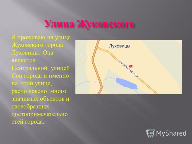 На тему : Моя улица ( Жуковского ) Выполнил : Кирдяпкин Алексей ЛСШ 1 - 4 « А » класс