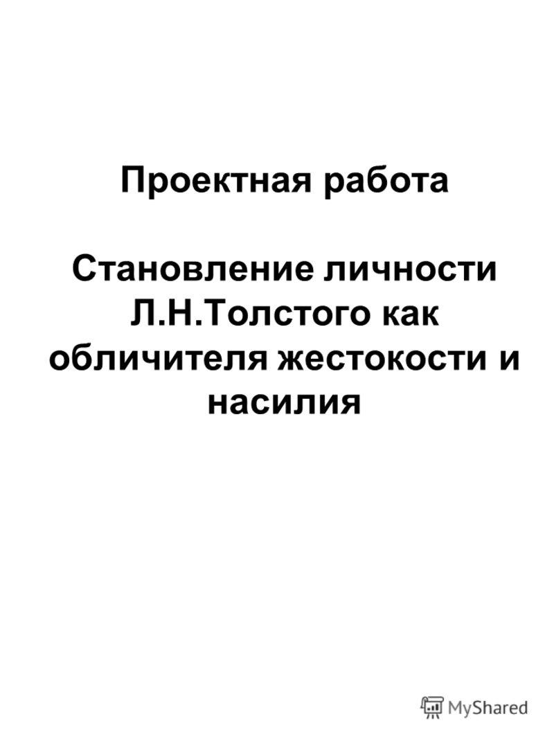 Проектная работа Становление личности Л.Н.Толстого как обличителя жестокости и насилия