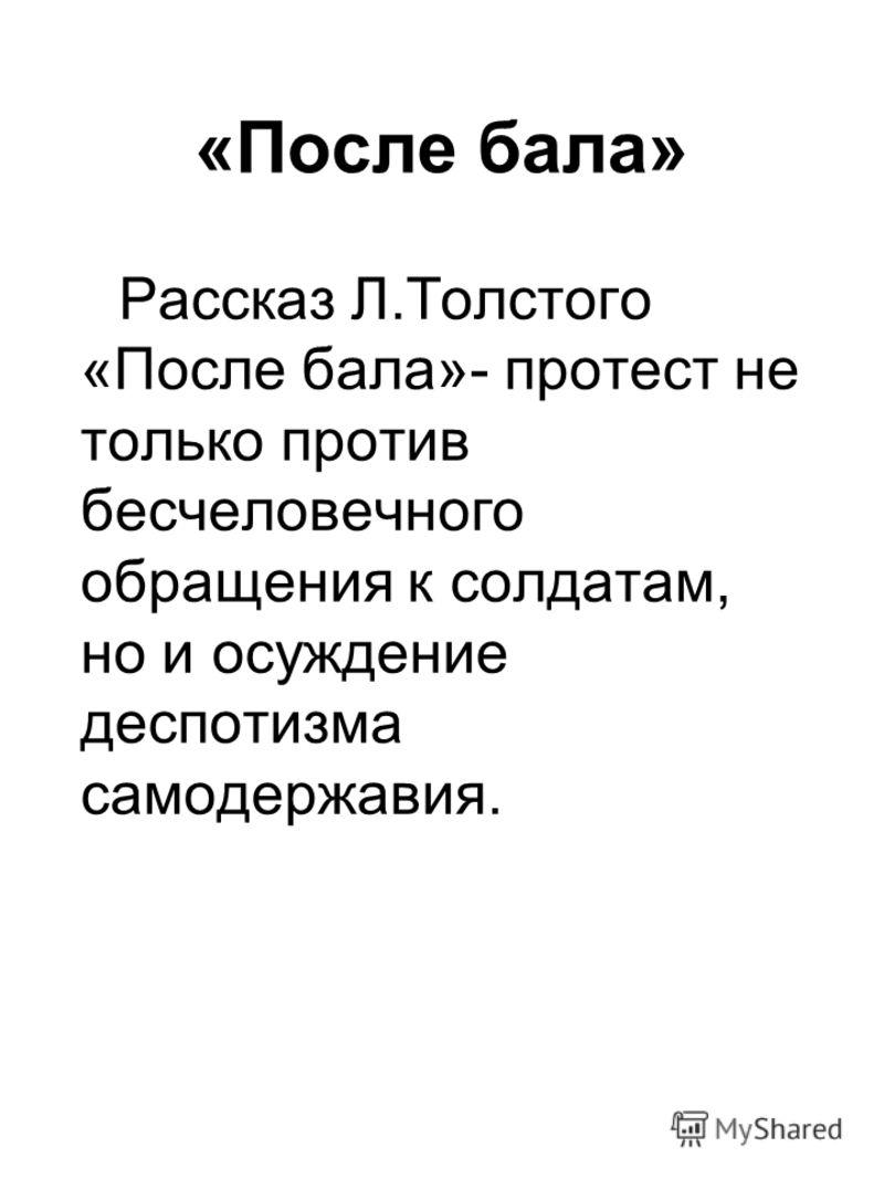 «После бала» Рассказ Л.Толстого «После бала»- протест не только против бесчеловечного обращения к солдатам, но и осуждение деспотизма самодержавия.
