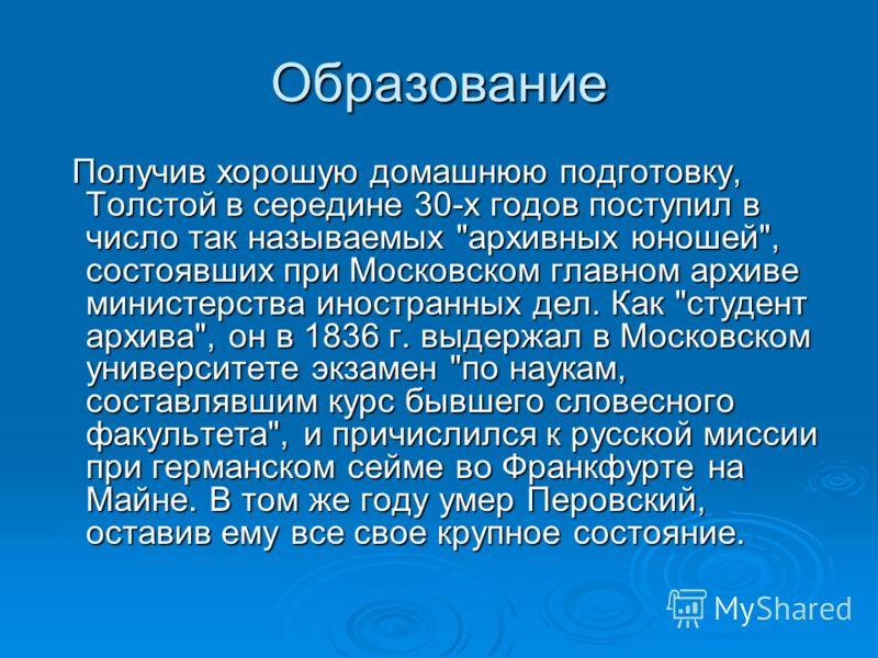 Образование Получив хорошую домашнюю подготовку, Толстой в середине 30-х годов поступил в число так называемых