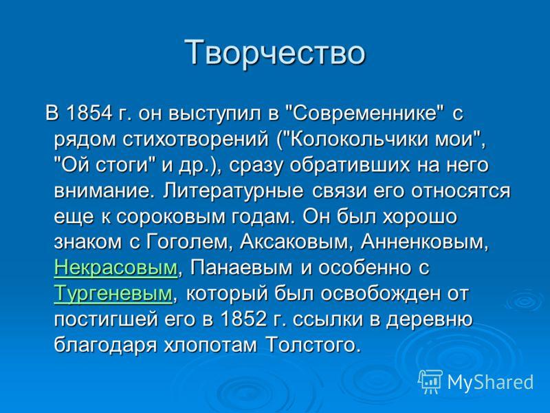 Творчество В 1854 г. он выступил в