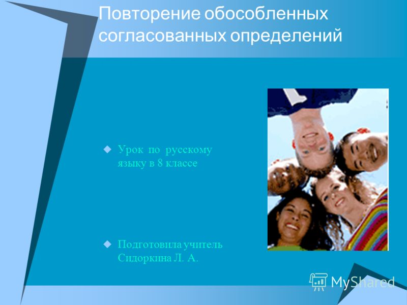 Повторение обособленных согласованных определений Урок по русскому языку в 8 классе Подготовила учитель Сидоркина Л. А.