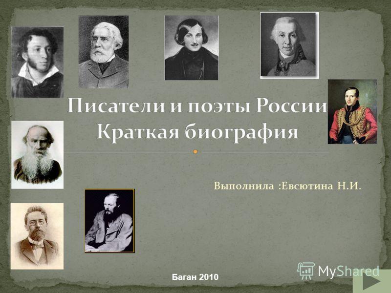 Выполнила :Евсютина Н.И. Баган 2010